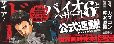 バイオハザード・コミックス1巻帯