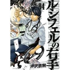 芹沢直樹 公式ブログ/ルシフェルの右手4巻本日発売! 画像1