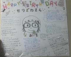 芹沢直樹 公式ブログ/お祝いしてもらいました 画像2