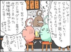 芹沢直樹 プライベート画像 81〜100件 第3話-02