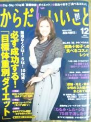 """中地高子 公式ブログ/""""ジョイフルエイジング""""「からだにいいこと」12月号掲載 画像2"""