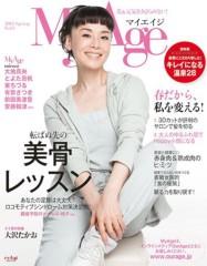 中地高子 公式ブログ/エクスプレッション・トレーニング「My Age」に掲載! 画像2