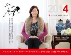 中地高子 公式ブログ/謹賀新年 画像1