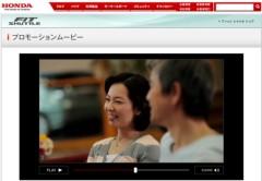 """中地高子 公式ブログ/""""HONDAフィットシャトル"""" ムービー 画像3"""