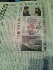 UNA(ナナカラット) 公式ブログ/今日の新聞夕刊に掲載、明日は日テレ『スッキリ』!! 画像1