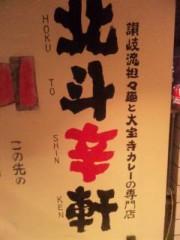 荒川政喜(キングジョー) 公式ブログ/今日は 画像1