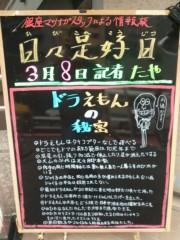 荒川政喜(キングジョー) 公式ブログ/荒っちの公開ダイエット 画像1