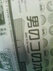 立川こしら 公式ブログ/Kiss17号 画像1