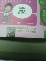 立川こしら 公式ブログ/今発売中の横浜ウォーカー 画像1