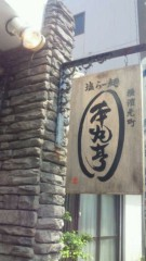 河合エミ 公式ブログ/お墓参りに行こう 画像1