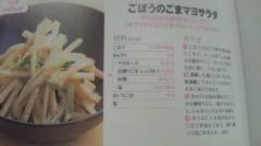 河合エミ 公式ブログ/今夜の一品 画像1