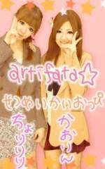 かおりん 公式ブログ/フォローme ♪(´ε` ) 画像1