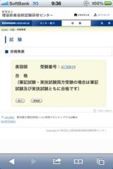 かおりん 公式ブログ/国家試験、、 画像1