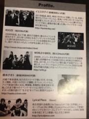 tR(Lyrical Piece) 公式ブログ/関東ギターエロス!! 画像1