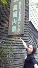 阪田瑞穂 公式ブログ/高尾山に 画像2