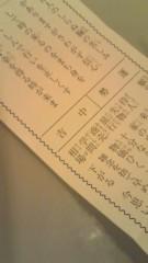 阪田瑞穂 公式ブログ/元旦は… 画像1