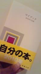 阪田瑞穂 公式ブログ/こんなの買ってみました。 画像1