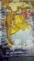 阪田瑞穂 公式ブログ/舞台♪ 画像1