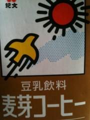 遠海准司(己龍) 公式ブログ/美味しいよね〜 画像1