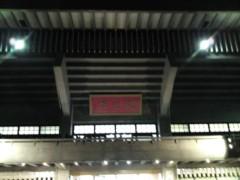 光塚大貴 公式ブログ/ザ・タイガース 画像2