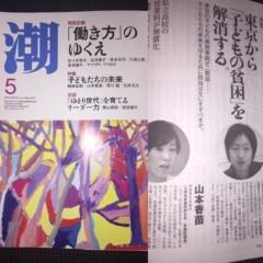 山本かなえ 公式ブログ/月刊  潮  5月号 画像1
