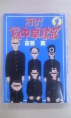 アイクぬわら (超新塾) 公式ブログ/稲中卓球部ですけど・・ 画像1