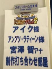 アイクぬわら (超新塾) 公式ブログ/プロ野球 珍プレー好プレー 2013! 画像2