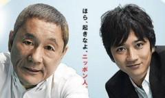 アイクぬわら (超新塾) 公式ブログ/たけしのニッポンのミカタ! 画像1