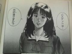 アイクぬわら (超新塾) 公式ブログ/『SLAM DUNK』 画像1