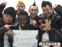 アイクぬわら (超新塾) 公式ブログ/ワタナベの『最笑王座決定戦・準決勝』 画像1