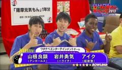 アイクぬわら (超新塾) 公式ブログ/お笑いチャンピオンボウリング! 画像1