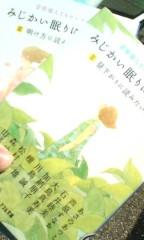 板垣夏美 公式ブログ/図書館♪ 画像1