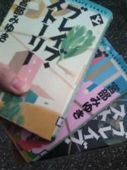 板垣夏美 公式ブログ/うきうき♪ 画像1