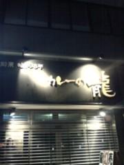 西原朗演(コーヒールンバ) 公式ブログ/カレー 画像1