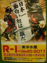 西原朗演(コーヒールンバ) 公式ブログ/R-1 画像1