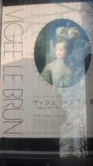 夏秋佳代子 公式ブログ/☆ヴィジェ・ルブラン展☆ 画像1
