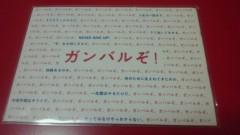 夏秋佳代子 公式ブログ/☆頑張リレー☆ 画像3