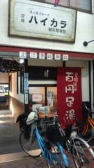 夏秋佳代子 公式ブログ/☆大阪・空堀商店街の旅part 2☆ 画像1