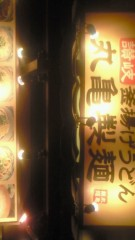 夏秋佳代子 公式ブログ/☆丸亀製麺☆ 画像1