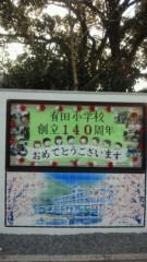 夏秋佳代子 公式ブログ/☆有田小学校☆ 画像1