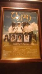 夏秋佳代子 公式ブログ/☆ひめゆり☆観劇♪ 画像1