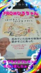 夏秋佳代子 公式ブログ/93歳の正造おじいちゃん 画像1
