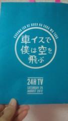 夏秋佳代子 公式ブログ/☆24時間テレビ☆ 画像1
