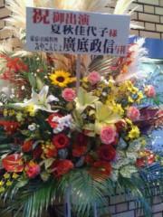 夏秋佳代子 公式ブログ/11/3 →11/4  のありがとう!! 画像2