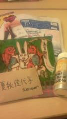 夏秋佳代子 公式ブログ/夢のような嬉しい出来事( ≧▼≦) 画像1