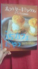 夏秋佳代子 公式ブログ/☆クッキーの作り方☆ 画像1