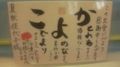 夏秋佳代子 公式ブログ/*石の癒* 画像2