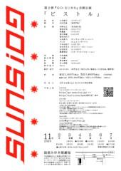 夏秋佳代子 公式ブログ/★ 舞台公演のお知らせ ★ 画像2