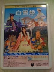 夏秋佳代子 公式ブログ/☆白雪姫・観劇☆ 画像1
