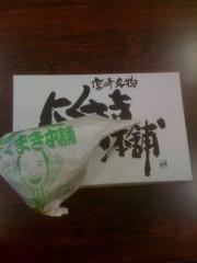 夏秋佳代子 公式ブログ/*いただき物* 画像1